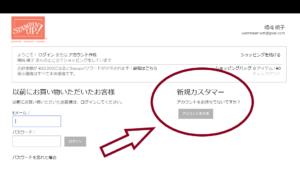 スタンピンアップオンラインストア購入方法